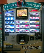 恥ずかしい自動販売機
