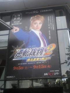 はじめての宝塚 逆転裁判2